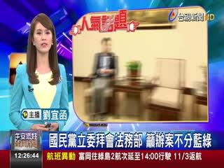 國民黨立委拜會法務部籲辦案不分藍綠