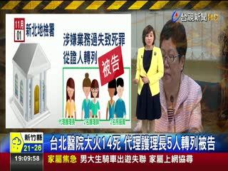台北醫院大火14死代理護理長5人轉列被告