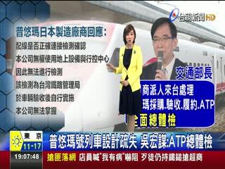 普悠瑪號列車設計疏失吳宏謀:ATP總體檢