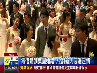 電信龍頭集團婚禮72對新人浪漫定情