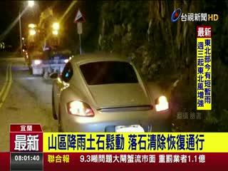 蘇花公路148.3K土石坍砸損3車1人傷