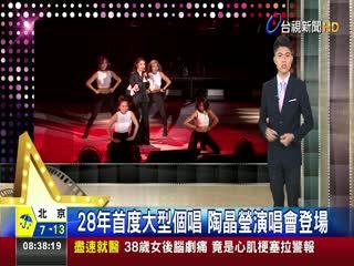 28年首度大型個唱陶晶瑩演唱會登場