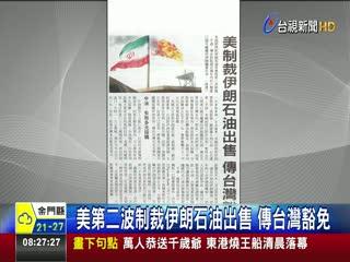 美第二波制裁伊朗石油出售傳台灣豁免