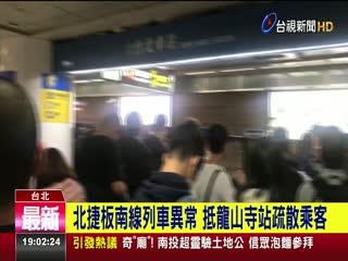 北捷板南線列車異常抵龍山寺站疏散乘客