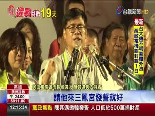 陳其邁邀韓發誓人口低於500萬捐財產