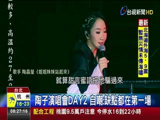 陶子演唱會DAY2自嘲:缺點都在第一場