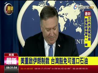美重啟伊朗制裁台灣豁免可進口石油