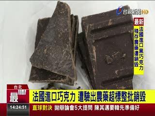 法國進口巧克力遭驗出農藥超標整批銷毀