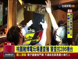 桃園賭博電玩場遭查獲警查扣286機台