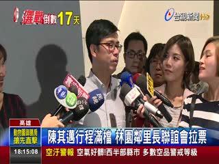 陳其邁發表政策白皮書副總統南下力挺