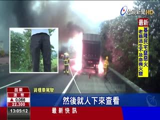 驚魂!冷凍貨櫃車國道爆胎停靠路肩起火燃燒