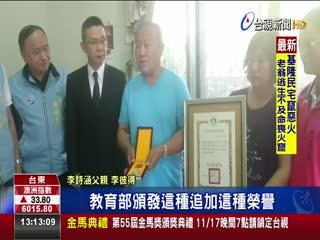 普悠瑪罹難卑南國中師獲三等教育勳章