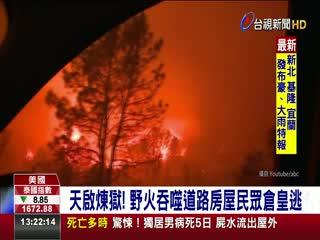 北加州野火燒上千房屋逾3萬人緊急撤離