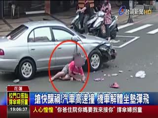 碰!汽車左轉直撞機車騎士噴飛倒臥馬路