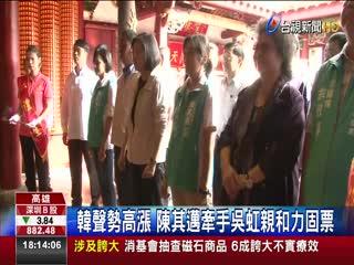 選戰倒數打夫人牌陳其邁偕妻市場拜票