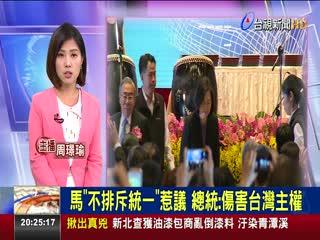 馬不排斥統一惹議總統:傷害台灣主權