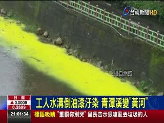 工人水溝倒油漆汙染青潭溪變黃河