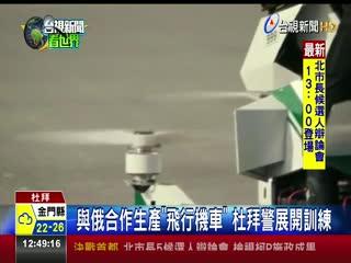 超跑當警車已過時!杜拜引進飛行機車