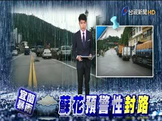 宜蘭暴雨襲!蘇花公路一度雙向預警性封閉