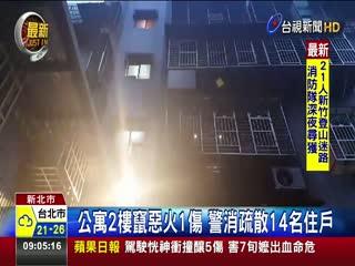 公寓2樓竄惡火1傷警消疏散14名住戶