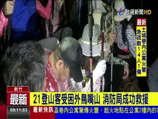 21登山客受困外鳥嘴山消防局成功救援