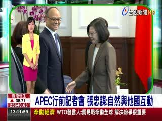APEC行前記者會張忠謀:自然與他國互動