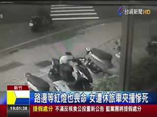 路邊等紅燈也喪命女遭休旅車夾撞慘死