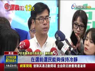 倒數2天民調封關綠營台南高雄呈拉鋸戰
