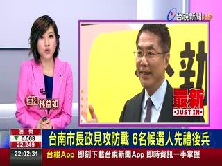 台南市長政見攻防戰6名候選人先禮後兵