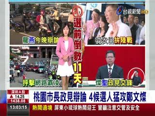 桃園市長政見辯論4候選人猛攻鄭文燦