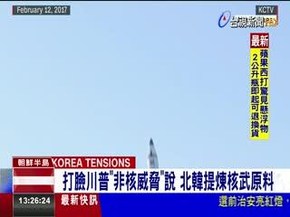 打臉川普非核威脅說北韓提煉核武原料