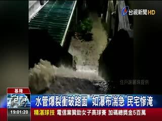 水管爆裂衝破路面如瀑布湍急民宅慘淹