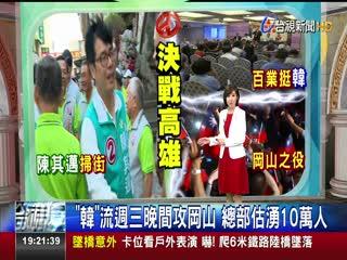 韓流週三晚間攻岡山總部估湧10萬人