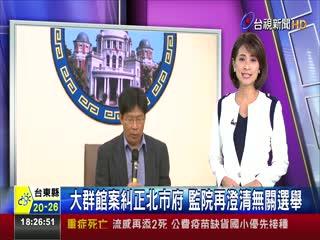 大群館案糾正北市府監院再澄清無關選舉