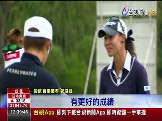 電信業贊助女子高球賽加碼總獎金5百萬