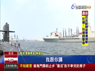 國防部海軍預算被爆印預算書時還沒核定