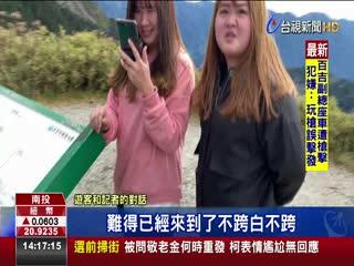 失足恐墜山谷武嶺亭遊客翻越圍欄拍照