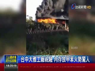台中大雅工廠祝融內存放甲苯火勢驚人