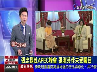 張忠謀赴APEC峰會張淑芬伴夫受矚目