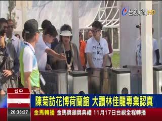 展親和力!蔡總統訪台中花博民眾爭相拍照