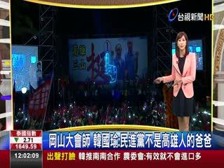 岡山大會師韓國瑜:民進黨不是高雄人的爸爸