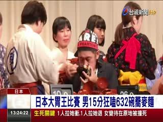 日本大胃王比賽男15分狂嗑632碗蕎麥麵