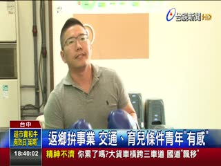 林佳龍推青年政策年輕人談中漂歷程