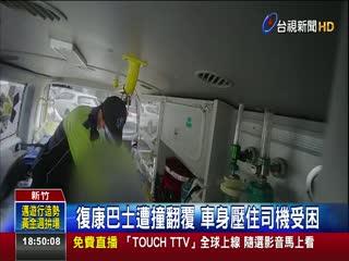 復康巴士遭撞翻覆車身壓住司機受困