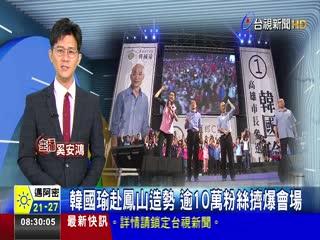 韓國瑜赴鳳山造勢逾10萬粉絲擠爆會場