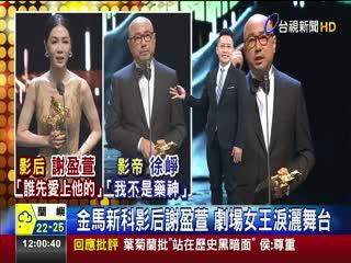 金馬新科影后謝盈萱劇場女王淚灑舞台