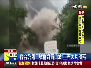 地震後...民眾直擊霧台土石滑落怵目驚心