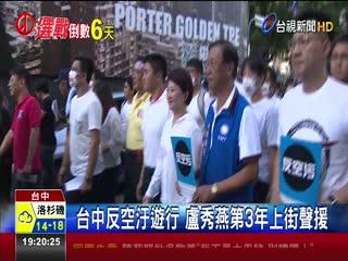台中反空汙遊行盧秀燕第3年上街聲援
