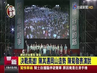 陳菊首度回擊母豬論 我是台灣人的女兒,我不是大母豬,我是有尊嚴、有骨氣、有志氣的台灣人子孫 精華三分鐘