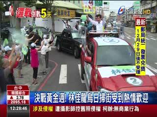 決戰黃金週!林佳龍烏日掃街受到熱情歡迎